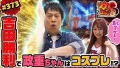 #373 ガケっぱち!!/きょん(ラフレクラン)/動画