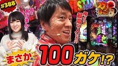 #388 ガケっぱち!!/村上健志(フルーツポンチ)/動画