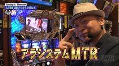 #21 嵐と松本/パチスロ北斗の拳 強敵/動画