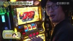 #54 スロじぇくとC/凱旋/政宗2/星矢 海皇/ハナビ/バーサス/動画