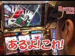 #128嵐・梅屋のスロッターズ☆ジャーニー宮崎県★中編/動画