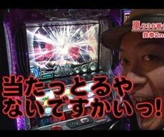 #144嵐・梅屋のスロッターズ☆ジャーニー秋田県★前編/動画