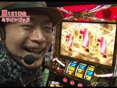 #146 嵐・梅屋のスロッターズ☆ジャーニー山形県★前編/動画