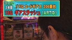 #216 パチスロバトルリーグ「18シーズン」化物語/コードギアス/動画