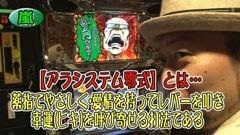 #234 パチバト「19シーズン」/サラリーマン番長/やじきた道中記乙/動画