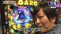 #108 わかってもらえるさ/魔戒ノ花/北斗無双/動画