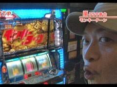 #167 嵐・梅屋のスロッターズ☆ジャーニー福岡県★後編/動画