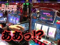 #169 嵐・梅屋のスロッターズ☆ジャーニー熊本県★後編/動画