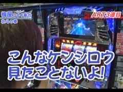 #175 嵐・梅屋のスロッターズ☆ジャーニー�神奈川県★後編/動画