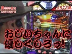 #177 嵐・梅屋のスロッターズ☆ジャーニー�埼玉★後編/動画