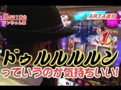 #180 嵐・梅屋のスロッターズ☆ジャーニー�宮城★前編/動画
