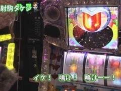 #38 パチスロ極セレクション_射駒タケシと神谷玲子がノリ打ち押忍!番長2/動画