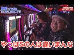 #185 嵐・梅屋のスロッターズ☆ジャーニー�大阪★後編/動画
