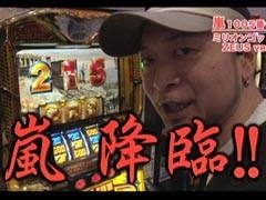 #198 嵐・梅屋のスロッターズ☆ジャーニー�栃木★前編/動画