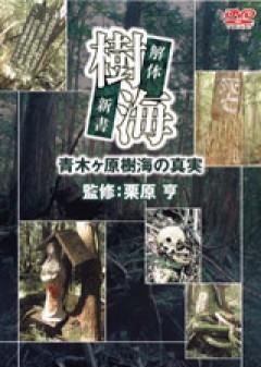 樹海〜解体新書〜青木ヶ原樹海の真実/動画