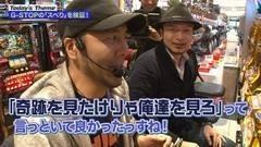 #2 嵐と松本/ミリオンゴッド‐神々の凱旋‐/動画