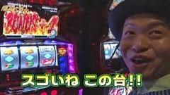 #84 パチスロ〜ライフ水道橋★後編/動画