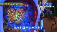 #310 ヒロシ・ヤングアワー/うしおととら3200ver/動画