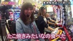 #44 美神解放区/動画