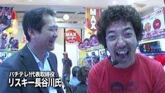 #120 黄昏☆びんびん物語/ハーデス/CRアントニオ猪木/動画