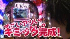 #13 ビジュR1/CRキャッツ・アイ/トランスフォーマー/CR麻雀物語2/動画