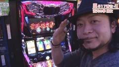 #503 嵐・梅屋のスロッターズ☆ジャーニー/愛知県★前編/動画