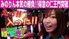 #55 はっちゃき/押忍!サラリーマン番長 他 前編/動画