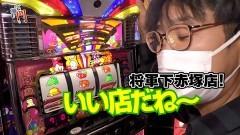 #201 笑門/マイジャグIII/はーです/動画