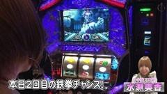 #10 スロバト/戦国乙女 西国参戦編/鉄拳3rd/動画