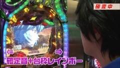 #22 ビジュR1/CRヱヴァンゲリヲン10/CRガメラ/動画