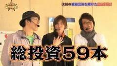 #56 あとは任せた!/SBJ2/北斗 転生/まどマギ/動画