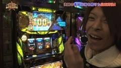 #57 あとは任せた!/忍魂弐/バジ絆/秘宝伝 伝説/動画