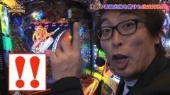 #68 あとは任せた!/CR SP海物語 IN JAPAN/バジ絆/動画