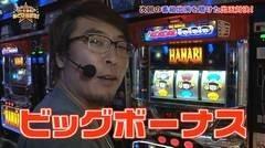 #72 あとは任せた!/ハナビ/北斗転生/ラストシューティング/魔戒/動画