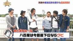 #73 あとは任せた!/キンパルDOT/南国物語/パトラッシュJ/動画
