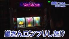 #361 嵐・梅屋のスロッターズ☆ジャーニー/三重編★後半/動画
