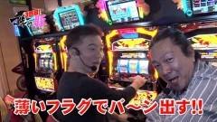 #13 マネ豚3/蒼天の拳 朋友/ハナハナホウオウ/動画