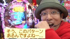 #36 ういち・ヒカルのパチンコ天国と地獄/消されたルパン〜/北斗の拳5 百裂/動画