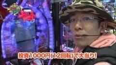 #87 ういち・ヒカルのパチンコ天国と地獄/ヤマト/風魔の小次郎/動画