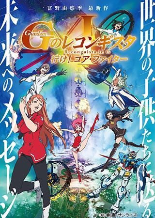 劇場版『Gのレコンギスタ I』「行け!コア・ファイター」第1弾PV/動画