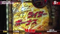 #83 満天アゲ×2/仮面ライダー 轟音/シンフォギア2/P烈火の炎3/エヴァ シト、新生/動画