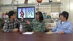 #121 おもスロい人々/鈴虫君/動画