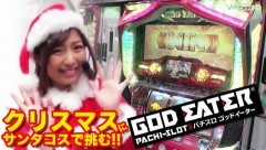 #33 はっちゃき/ゴッドイーター 前編/動画