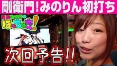 #47 はっちゃき/盗忍!剛衛門 前編/動画