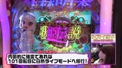 #306 ビワコのラブファイター/P中森明菜・歌姫伝説〜THE BEST LEGEND〜/動画