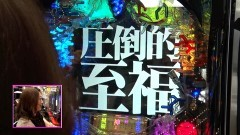 #237 ビワコのラブファイター/カイジ HIGH&LOW 319ver./動画