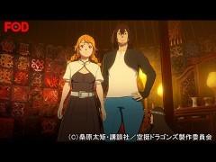 第6話 祭りと龍肉の手延べ汁麺/動画