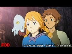 第11話 小さい龍と龍脳の猟師鍋/動画
