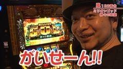 #309 嵐・梅屋のスロッターズ☆ジャーニー/山形県★後編/動画