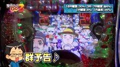 #14 閉店GO2/GANTZ/ダンバイン /沖縄4/暴れん坊将軍/J-RUSH3/動画